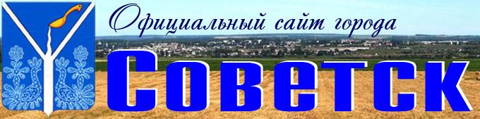 Официальный сайт города Советск Кировской области.
