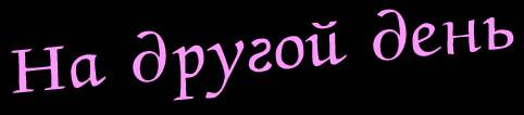 Рассказы Чистополова Валерия Николаевича (Сайт Рыжакова Одега Ивановича (Alex Spacon) г. Советск Кировской области)