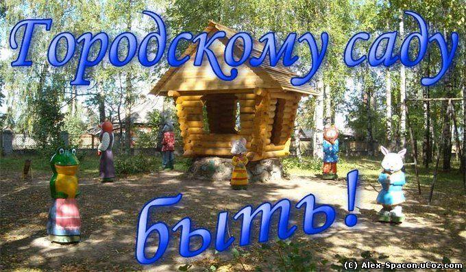 Сайт и форум Рыжакова Олега Ивановича (город Советск Кировской области) Городскому саду быть!