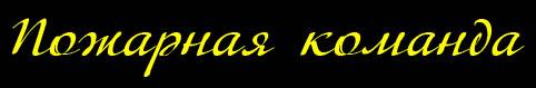 Рассказы Чистополова Валерия Николаевича «Пожарная команда» на сайте Рыжакова Олега Ивановича (Рыжаков О.И. – Alex Spacon) г. Советск Кировской обл.)