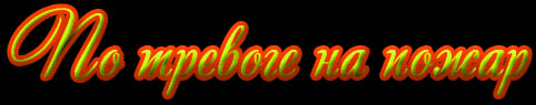 Рассказы Чистополова Валерия Николаевича «Пожарная команда» на сайте Рыжакова Олега Ивановича (Рыжаков О.И. – Alex Spacon) г. Советск Кировской области.