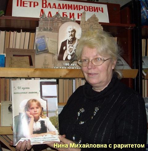 Жабкина Нина Михайловна — главный библиотекарь библиотеки им. П.В. Алабина (г. Советск Кировской области)