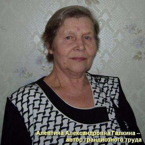 Алевтина Александровна Галкина