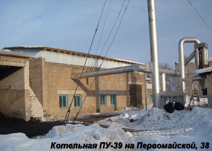 Котельная ПУ-39 на Первомайской, 38