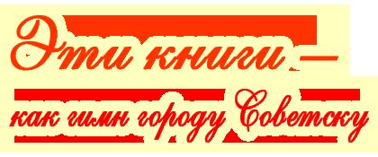 Эта книга — как гимн городу Советску