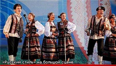 «Русский стиль» на большой сцене