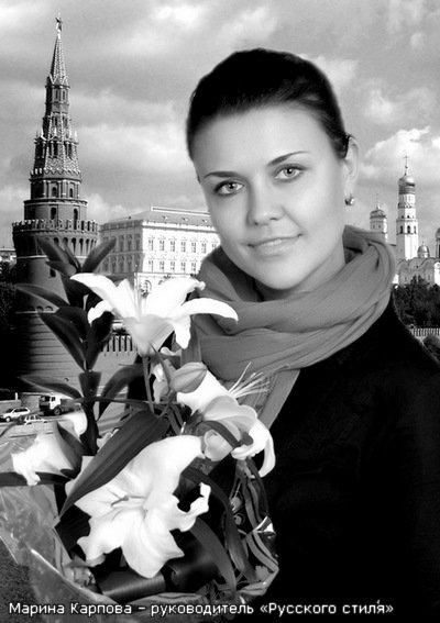 Марина Карпова — Русский стиль