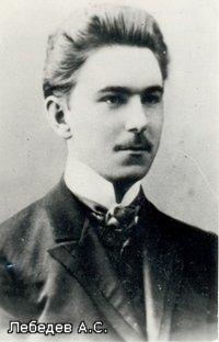 Александр Серегеевич Лебедев (Сайт Рыжакова Олега Ивановича)