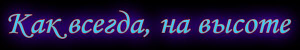Сайт Рыжакова Олега Ивановича (Рыжаков О.И. – Alex Spacon) г. Советск Кировской обл.