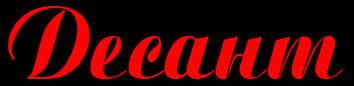 Сайт Рыжакова Олега Ивановича (Рыжаков О.И. - Alex Spacon) город Советск Кировской области